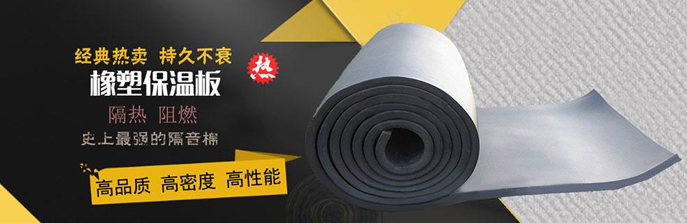 专业橡塑板制造商